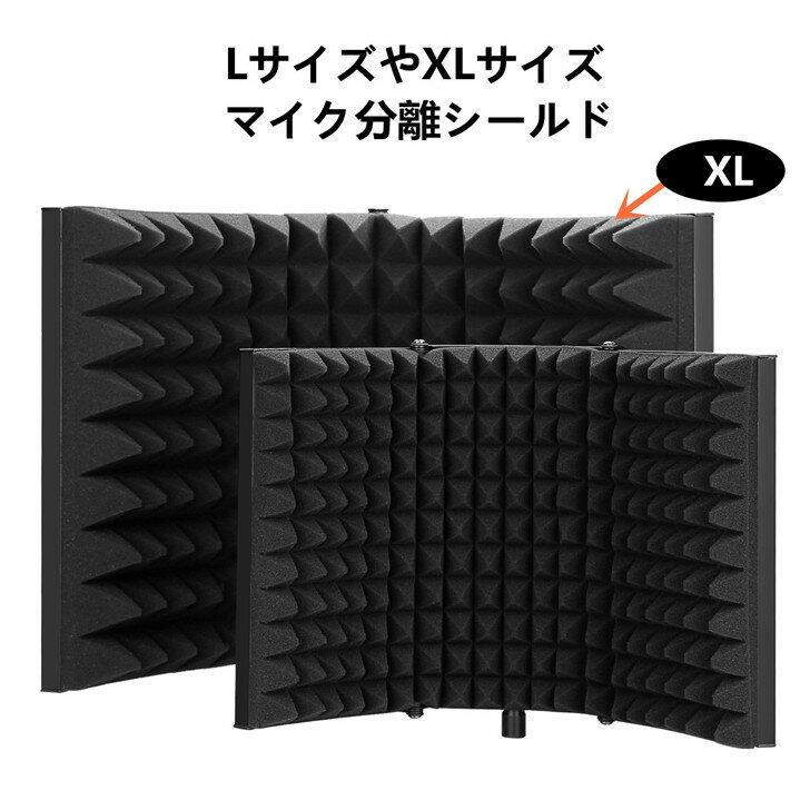 AGPTEK マイク分離シールド リフレクションファイルター 折り畳み式 XL