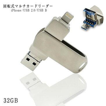 【全品送料無料】フラッシュメモリ 32G USB ライトニング USBメモリ ステンレス 回転式マルチカードリーダー シルバー 高速データ通信 【32G】