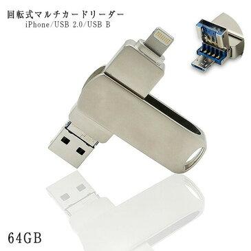 【全品送料無料】フラッシュメモリ 64G USB ライトニング USBメモリ ステンレス 回転式マルチカードリーダー シルバー 高速データ通信 【64G】