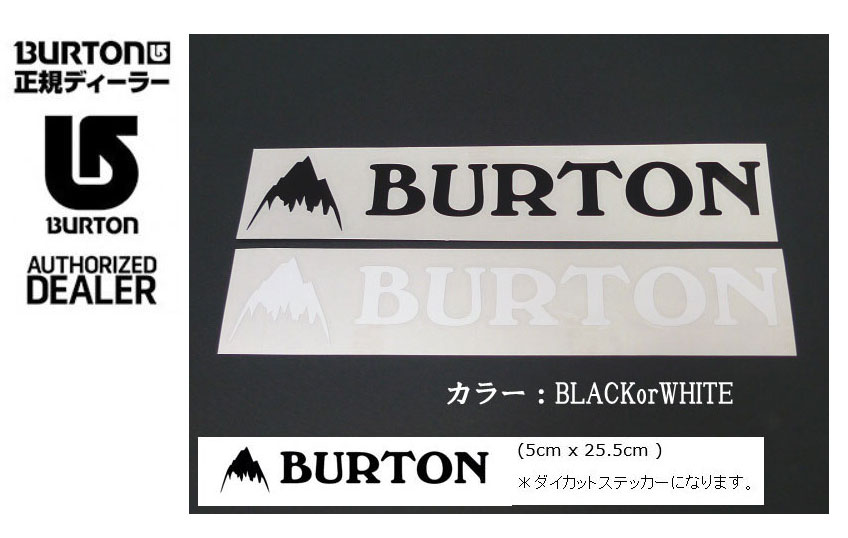 ■大人気の定番ステッカー!安心の日本代理店正規品BURTON・バートン『BURTON JPN LOGO STCKRバートン ロゴ ステッカー』カラー:BLACKまたはWHITE
