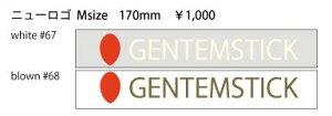 GENTEMSTICK ゲンテンステック・ゲンテン ディーラー 取り扱い ステッカー アイテム レビュー