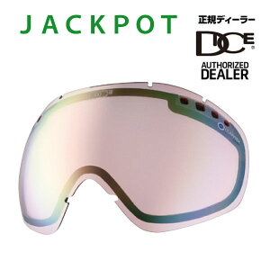 『DICE/ダイスLJP-0354』【JACKPOT/ジャクポット用】専用ジャクポット専用/スペアレンズ単品:L-JP-0354[PSBR] PAF仕様 撥水加工ミラーレンズ
