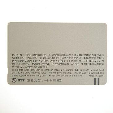 中山美穂 テレホンカード 50度 テレカ【未使用品】【中古】