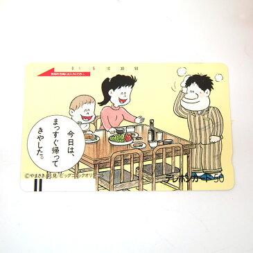 釣りバカ日誌 ビッグコミック テレホンカード 50度 テレカ【未使用品】【中古】
