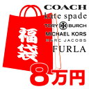 福袋 8万円 コーチ・ケイトスペード・マイケルコース・トリー...