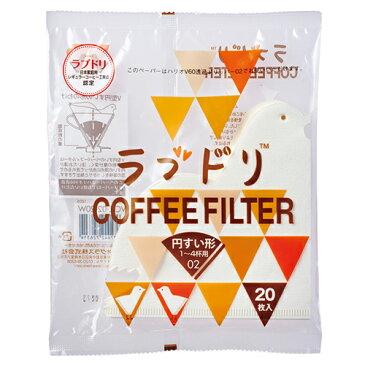 【HARIO/ハリオ】 V60ラブドリペーパーフィルター 02 1〜4杯用20枚入 VCFL-02-20W【ラッピング不可商品】