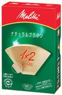 メリタ・アロマジック・ナチュラルブラウン【1×2G】100枚