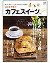 コーヒー好きにはたまらない情報が満載とっておきの カフェ スイ-ツ