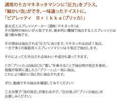 BIALETTIBrikkaビアレッティブリッカ【4人用】4cup(4杯分)