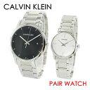 【ペア腕時計BOX付き】カルバンクライン CK スイス製 時計 ペアウォッチ 2本セット 腕時計 City シティ 43ミリ/31ミリ シルバー ステンレス K2G2G14YK2G23146 誕生日 お祝い ギフト・・・
