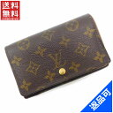 [半額セール]ルイヴィトン LOUIS VUITTON 財布 二つ折り財布 モノグラム 中古 X8879