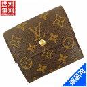 [半額セール]ルイヴィトン LOUIS VUITTON 財布 二つ折り財布 Wホック財布 M61652 ポルトモネビエカルトクレディ モノグラム 中古 X14296