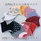 着物地 和柄 日本製 在庫あり Mサイズ 3点セット シルク/コットン 洗えるマスク 立体型 布マスク マスク 在庫あり jh-m25