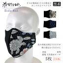 新品未使用 着物地 バイカラーマスク 黒系 Sサイズ 5枚セット 子ども可 ブラック シルク/コットン 洗える 立体型 布マスク 在庫あり jh-mb015