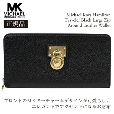 Michael Kors 長財布【国内発送】35T6GHXZ1L BLACK 黒