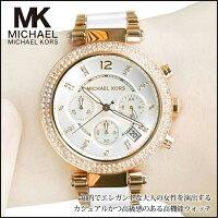 【国内発送】MichaelKorsマイケルコース腕時計MK5774