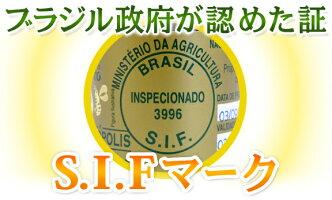 ブラジル政府が認可した輸出プロポリスにだけ与えられるSIFマーク