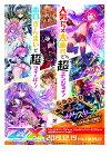 【12BOXセット】【新品・即発送】Z/X-ZillionsofenemyX-EXパック第19弾スーパー!オール☆ゼクスターズ【E19】1カートン(12BOX)