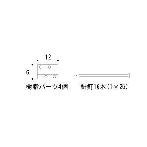 640517シリーズ別石膏ボード取付部品PL4