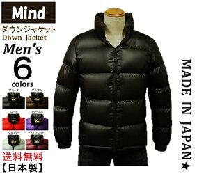 【送料無料】★Mind★(マインド)DownJacketメンズ【ダウンジャケット】Men's6colorsMADEINJAPAN日本製【高品質・大人気】