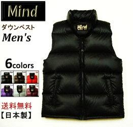 【送料無料】★Mind★(マインド)DownVestメンズ【ダウンベスト】Men's6colors【MADEINJAPAN】