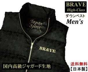 BRAVE(ブレイヴ)DownVest