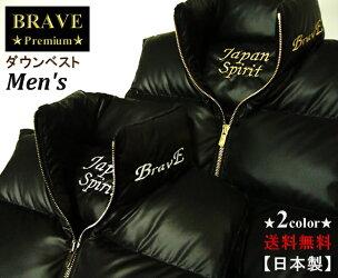"""【送料無料】★BRAVE★(ブレイヴ)""""Premium""""メンズ【ダウンベスト】Men's【Japan☆Spirit】"""