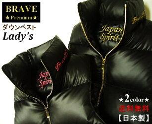 """【送料無料】★BRAVE★(ブレイヴ)""""Premium""""レディース【ダウンベスト】Lady's【Japan☆Spirit】"""