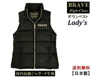 """【送料無料】★BRAVE★(ブレイヴ)""""High−Class""""【ダウンベスト】レディース【Japan☆Spirit】"""