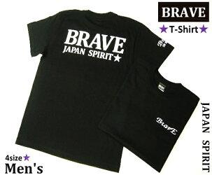 ★BRAVE★(ブレイヴ)T-Shirtメンズ【Tシャツ】Men's半袖【JAPAN☆SPIRIT】