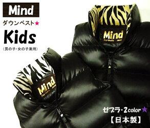 【日本製】★Mind★(マインド)DownVestキッズ【ダウンベスト】Kids子供用★ゼブラ★MADEINJAPAN