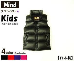 【日本製】★Mind★(マインド)DownVestキッズ【ダウンベスト】Kids子供用4color★MADEINJAPAN