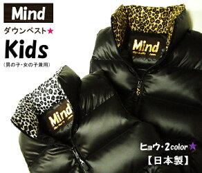 【日本製】★Mind★(マインド)DownVestキッズ【ダウンベスト】Kids子供用★ヒョウ★MADEINJAPAN