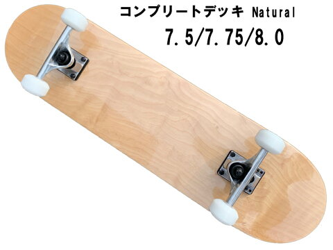 北海道 送料無料 スケートボード スケボー コンプリート デッキ SKATEBOARD SKATE SK8 スケート ボード 初心者 ボード ウィール 板 トラック ベアリング セット7.5 7.75 8.0 ブランク デッキテープ スケートデッキ 完成品 大人