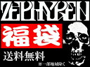ZEPHYREN ゼファレン 2016 福袋 メンズ 福袋 ...