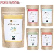 【送料無料】紅茶ティーバッグ12個入りフェアトレード商品貧困国支援商品ティーパックお茶選べる5種類ダージリンティーアールグレイティージンジャーティーハーブティーギフトプチギフト