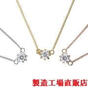 アレルギー対応 6ミリキュービックジルコニア ネックレス 工場直販 国産高品質 選べる3色人工ダイヤモンド