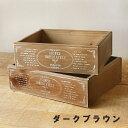 木箱 木箱 収納ボックス アンティーク ブラウン 大 フレンチ 小物入れ WOOD BOX ガーデニングやおもちゃ箱に 収納ストッカー