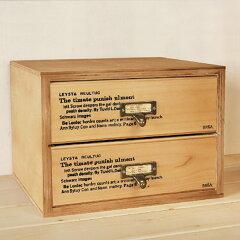 【BREA】【2段 チェスト】引き出し 収納/ドロワー/ボックス/小物入れ/木製