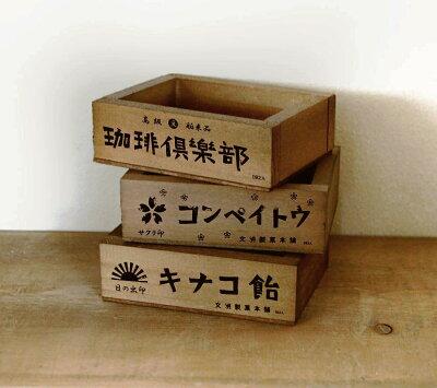 駄菓子屋さんみたい!レトロ風味なお菓子の箱