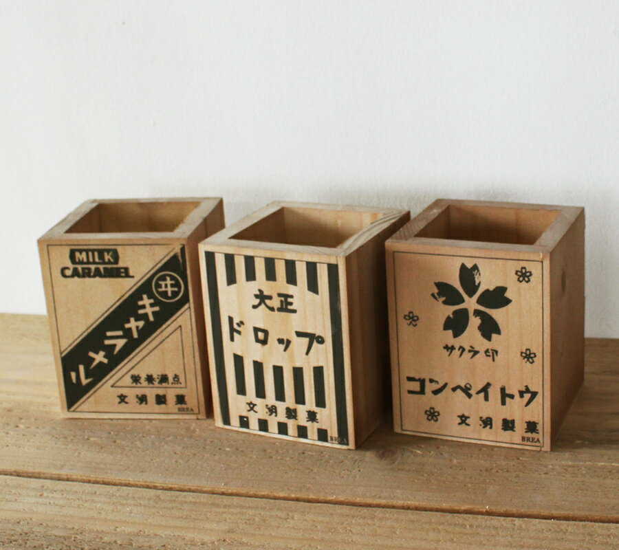 【BREA】木製 小物BOX レトロ/昭和レトロ 雑貨 男前