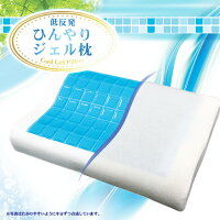 低反発冷んやりジェルピローサイズ2種類【枕/ひんやり/気持ちいい/ジェル/冷却】