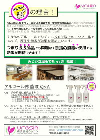 ウレコル655Lアルコール除菌液濃度65%品名リューアル!原料は全て信頼の日本製!成分は厚生労働省認可の食品添加物のみで構成!コロナウイルス、インフルアルコールでしっかり除菌!