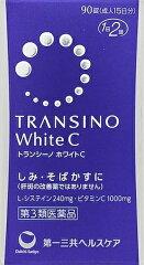 【お一人様4個まで】トランシーノホワイトC 90錠 【第3類医薬品】▼メール便発送不可▼
