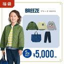 BREEZE(ブリーズ) BOYS福袋5点セット2020_各...