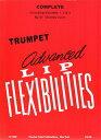 即日発送可輸入楽譜:コリン:リップ・フレキシビリティの為の上級教則本Vol.1,2&3 (トランペット)