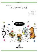 器楽合奏楽譜(参考音源CD付)ASC-322:みんながみんな英雄