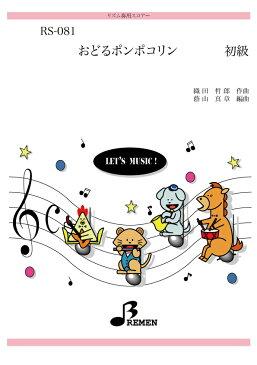 リズム合奏楽譜 RS-081:おどるポンポコリン
