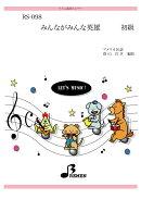 リズム合奏楽譜RS-098:みんながみんな英雄