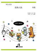 和太鼓合奏楽譜WA-030:情熱大陸